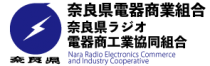 奈良県ラジオ電器商工業協同組合